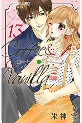 コーヒー&バニラ(13) (フラワーコミックス) Kindle版