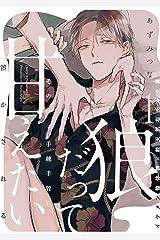 狼だって甘えたい(1) (ふゅーじょんぷろだくと) Kindle版