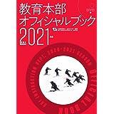 SAJ教育本部オフィシャルブック2021年度版