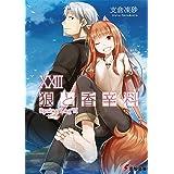 狼と香辛料XXIII Spring LogVI (電撃文庫)