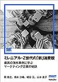 ミレニアル・Z世代の「新」消費観(MarkeZine Digital First) 最高の海外事例に学ぶマーケティング企…