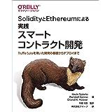 SolidityとEthereumによる実践スマートコントラクト開発 ―Truffle Suiteを用いた開発の基礎からデプロイまで