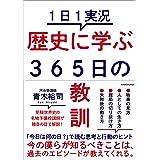 1日1実況 歴史に学ぶ365日の教訓
