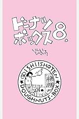 ドーナツ・ボックス8. ((笑)いしい商店) Kindle版