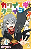 カワイスギクライシス 1 (ジャンプコミックス)
