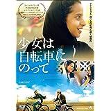 少女は自転車にのって [DVD]