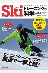 スキートレーニングの科学 (洋泉社MOOK SPORTS SCIENCE) ムック