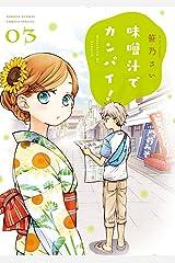 味噌汁でカンパイ!(3) (ゲッサン少年サンデーコミックス) Kindle版
