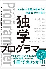 独学プログラマー Python言語の基本から仕事のやり方まで Kindle版