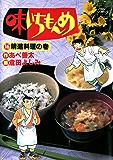 味いちもんめ(16) (ビッグコミックス)