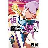 魔入りました!入間くん 18 (18) (少年チャンピオン・コミックス)