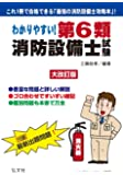 わかりやすい! 第6類消防設備士試験 (国家・資格試験シリーズ 186)