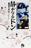 静かなるドン (32) (小学館文庫 にC 32)