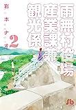 雨無村役場産業課兼観光係 (2) (小学館文庫 いL 2)