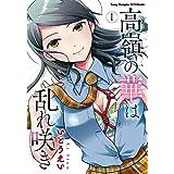 高嶺の華は乱れ咲き(1) (ヤングチャンピオン烈コミックス)