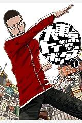 大東京トイボックス【デジタルリマスター版】(1) (スタジオG3) Kindle版
