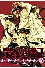最遊記RELOAD: 8 (ZERO-SUMコミックス) Kindle版