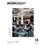 WORKSIGHT(ワークサイト) 13 コミュニティ・ドリブン都市 ニューヨーク