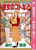 彼女のコトなど【期間限定無料】 1 (マーガレットコミックスDIGITAL)