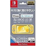 【任天堂ライセンス商品】SCREEN GUARD for Nintendo Switch Lite(9H高硬度+ブルーラ…