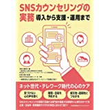 SNSカウンセリングの実務 導入から支援・運用まで