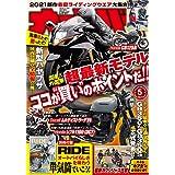 オートバイ 2021年5月号 [雑誌]