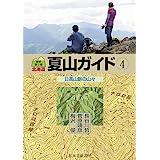 最新第3版 北海道夏山ガイド4 日高山脈の山々