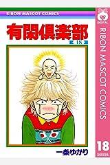 有閑倶楽部 18 (りぼんマスコットコミックスDIGITAL) Kindle版