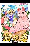 猫の庭(2)