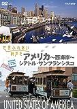 世界ふれあい街歩き アメリカ~西海岸~/シアトル・サンフランシスコ [DVD]