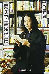 第2図書係補佐 (幻冬舎よしもと文庫) 文庫