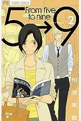 5時から9時まで(2) (フラワーコミックス) Kindle版