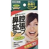 鼻腔拡張テープ レギュラー 30枚入 ×3個セット【川本産業】