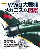 WWⅡ大戦機メカニズム図鑑 (イカロス・ムック)
