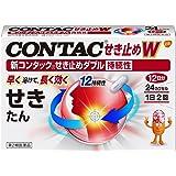【第2類医薬品】新コンタック せき止めダブル持続性 24カプセル