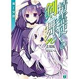 精霊使いの剣舞10魔王覚醒 (MF文庫J)