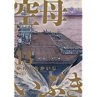 空母いぶき (13) (ビッグコミックス)