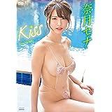 奈月セナ KISS [DVD]