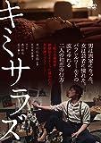 キミサラズ [DVD]