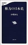 権力の日本史 (文春新書)