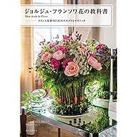 ジョルジュ・フランソワ 花の教科書 ―Mon étude de fleurs: フランス花界の巨匠のエスプリとテクニック