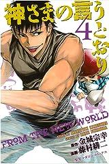 神さまの言うとおり(4) (週刊少年マガジンコミックス) Kindle版