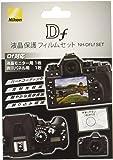 Nikon Df用 液晶保護フィルムセット NH-DFLf SET
