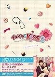 イタズラなKiss2~Love in TOKYO ディレクターズ・カット版 DVD-BOX2(4枚組 本編DISC3枚…