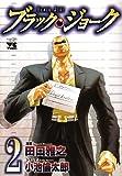ブラック・ジョーク 2 (ヤングチャンピオンコミックス)