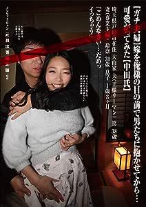 (ガチ夫婦)嫁を俺様の目の前で男たちに抱かせてから…可愛がってみた(中田氏)ノンフィクション元祖出張撮影師2 [DVD]