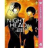 NIGHT HEAD 4 (マーガレットコミックスDIGITAL)