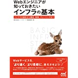 Webエンジニアが知っておきたいインフラの基本