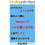 JavaScriptエンジニアが昼休みの間に「Vue.jsってこんな感じなのね」と超ザックリ理解するための本