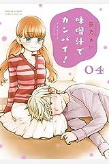 味噌汁でカンパイ!(4) (ゲッサン少年サンデーコミックス) Kindle版
